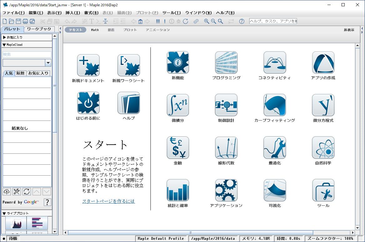 3 4 VcXsrvによるX Window利用 [AFFRIT Portal]